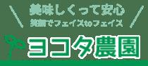 滋賀県長浜市のいちご狩りができる農園【ヨコタ農園】