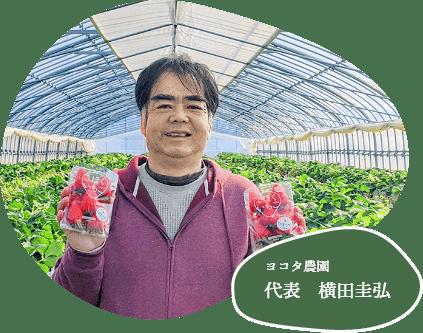 ヨコタ農園 代表 横田圭弘